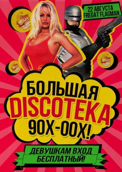 Торрент хиты 2000-х русские