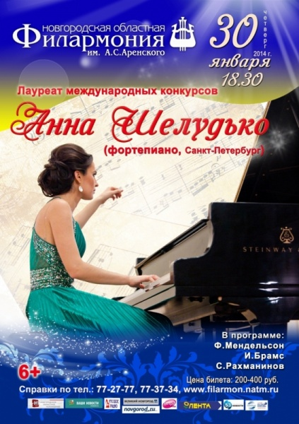 Фортепианные конкурсы санкт петербург