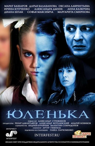 Юленька  кинопоиск