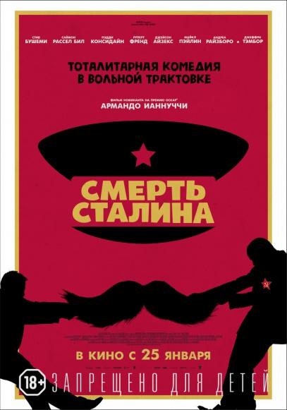 Почему в РФ запретили к показу фильм Смерть Сталина