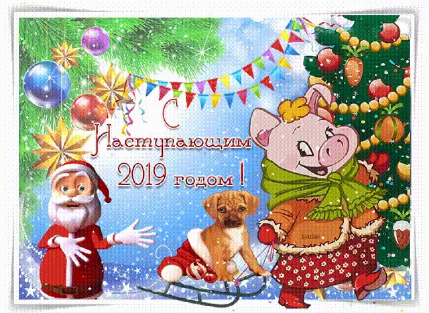 Открытки анимационные с наступающим новым годом свиньи
