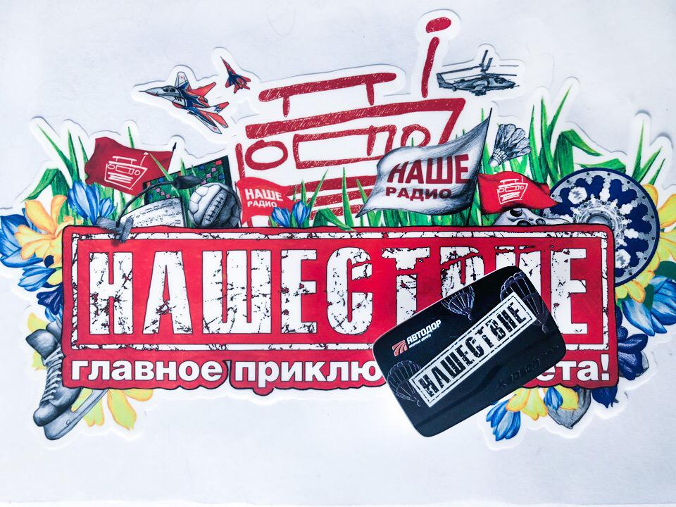Организаторы «Нашествия» сообщили, что фестиваль проходит без происшествий