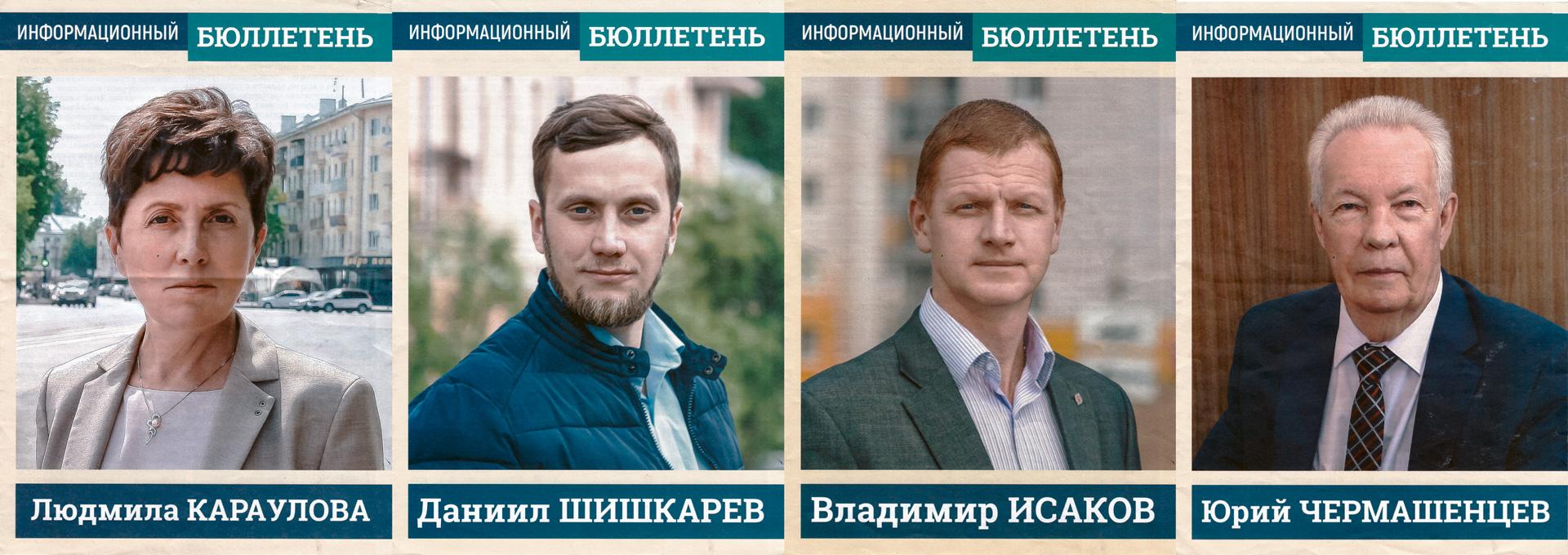 8 друзей Караулова: как и зачем бизнес пытается взять под контроль городскую думу