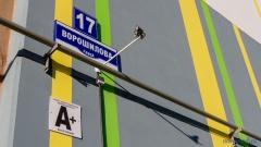 ул. Ворошилова, 17