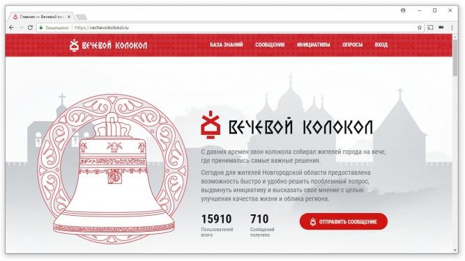 Скриншот портала «Вечевой колокол»