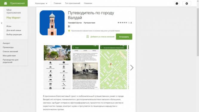 Приложение «Путеводитель по городу Валдай». © Скриншот сайта Google Play