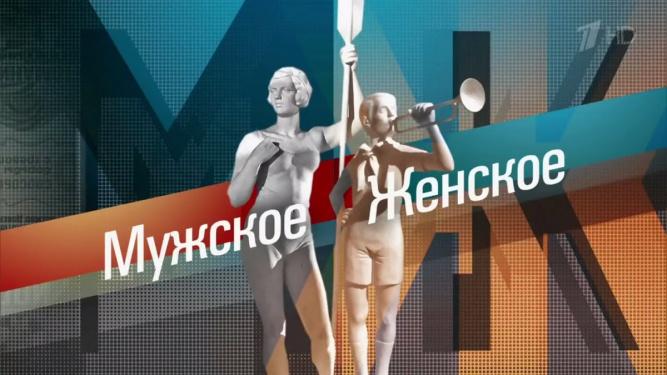 Заставка передачи «Мужское/Женское». © Первый канал