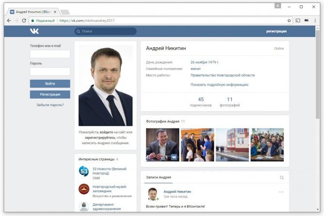 Страница Андрея Никитина «ВКонтакте».