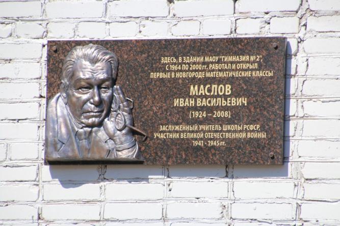 © Фото из архива информационного управления думы Великого Новгорода