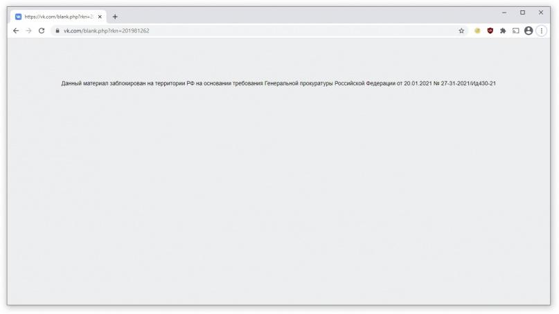 Скриншот заблокированной страницы.