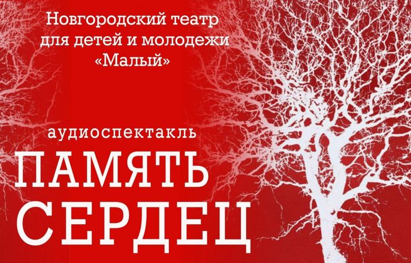 © Новгородский театр для детей и молодежи «Малый»
