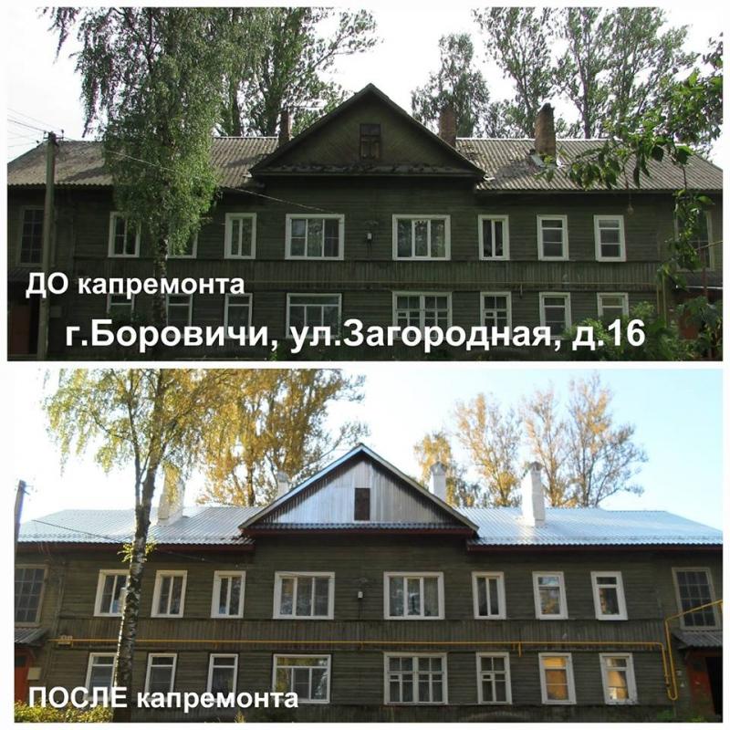 © Фото со страницы новгородского фонда капремонта в facebook
