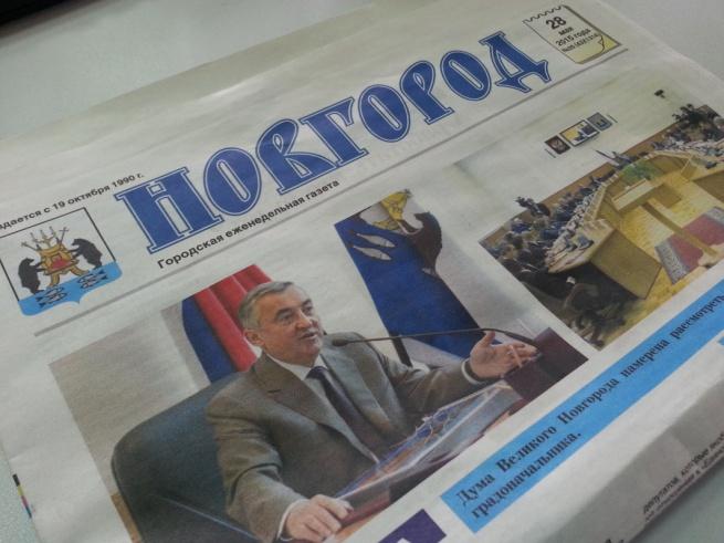 Один из номеров газеты «Новгород».