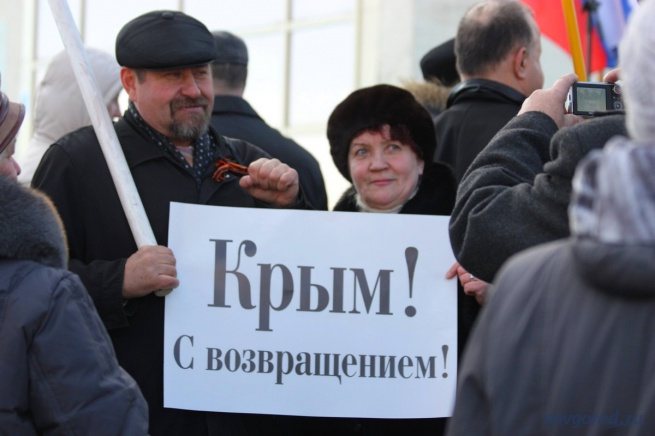 Митинг в поддержку жителей Крыма, прошедший в Новгороде 18 марта 2014 года. © Фото из архива Новгород.ру