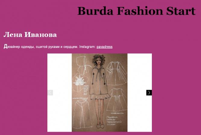 © Скриншот с сайта designers.burdastyle.ru