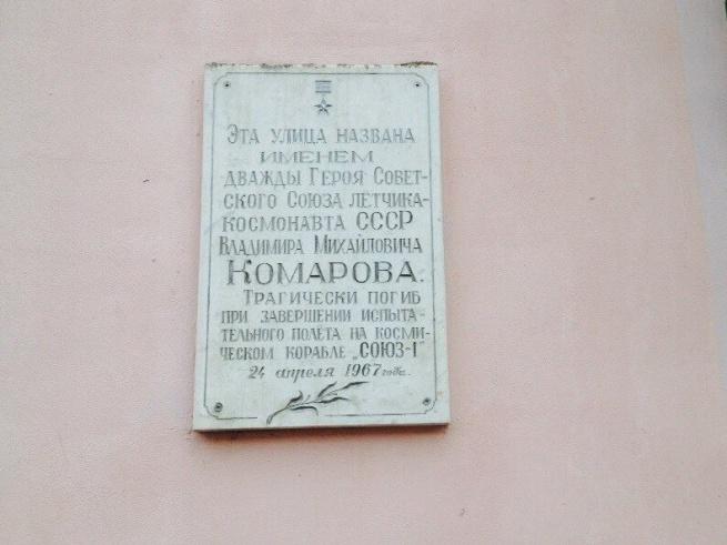 Мемориальная доска на ул. Тихвинская. © Автор фото: Константин Хиврич
