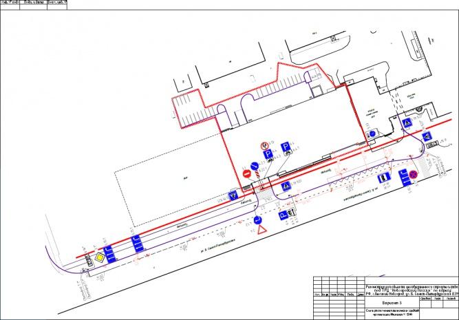 Схема, утверждённая городской комиссией по БДД.