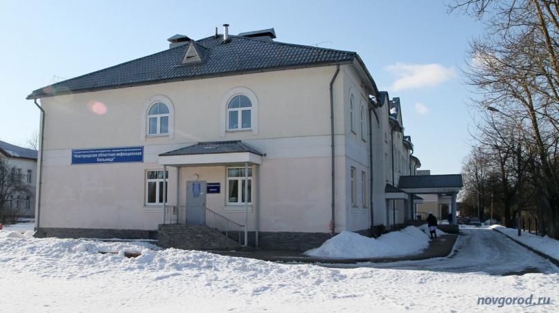 Областная инфекционная больница. © Фото из архива интернет-портала «Новгород.ру»