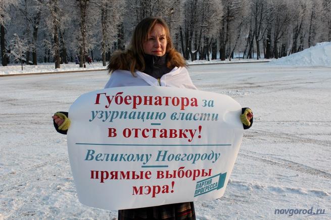 Пикет Ксении Сергеевой. © Фото из архива интернет-портала «Новгород.ру»