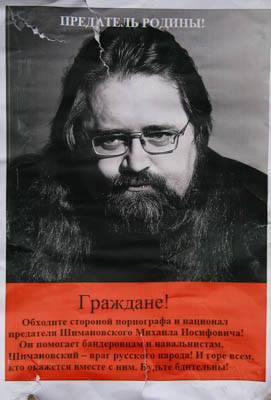 © Фото Михаила Шимановского
