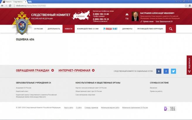 © Скриншот сайта Следственного комитета РФ