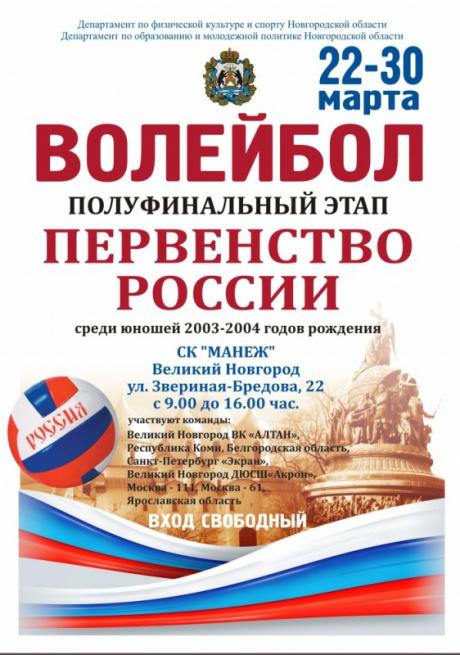 © Фото предоставлено департаментом физической культуры и спорта по Новгородской области