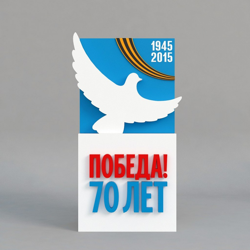 победы летию голубь рисунок 70 к