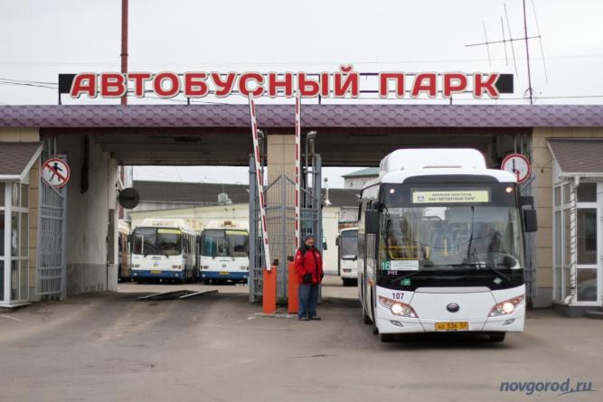 ООО «Автобусный парк». © Фото из архива «Новгород.ру»