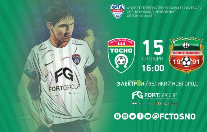 Афиша матча «Тосно» — «Нефтехимик». © fctosno.ru