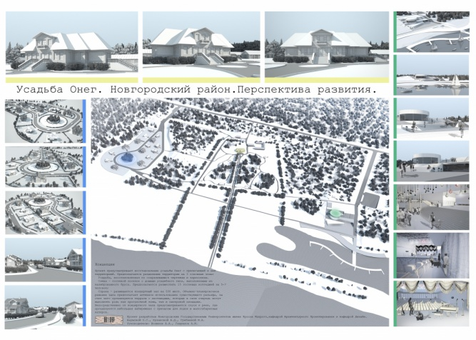 Эскизные предложения развития территории «Парк усадьбы «Онег».