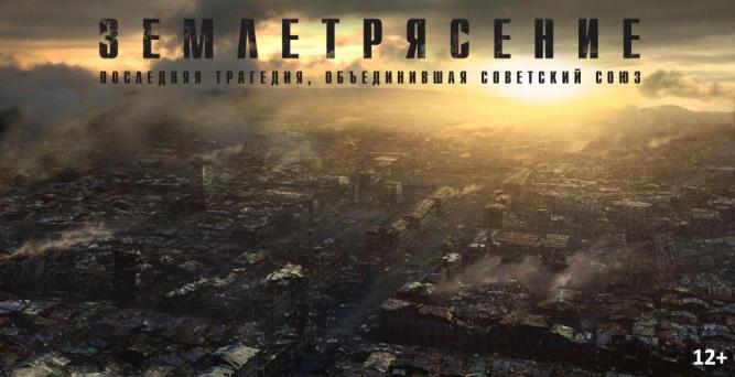 Российско-армянский фильм «Землетрясение».