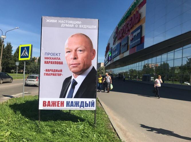 Михаил Караулов намерен стать народным губернатором