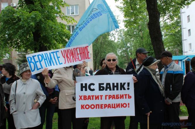 Митинг вкладчиков «Облпотребсоюза» в 2016 году. © Фото из архива интернет-портала «Новгород.ру»