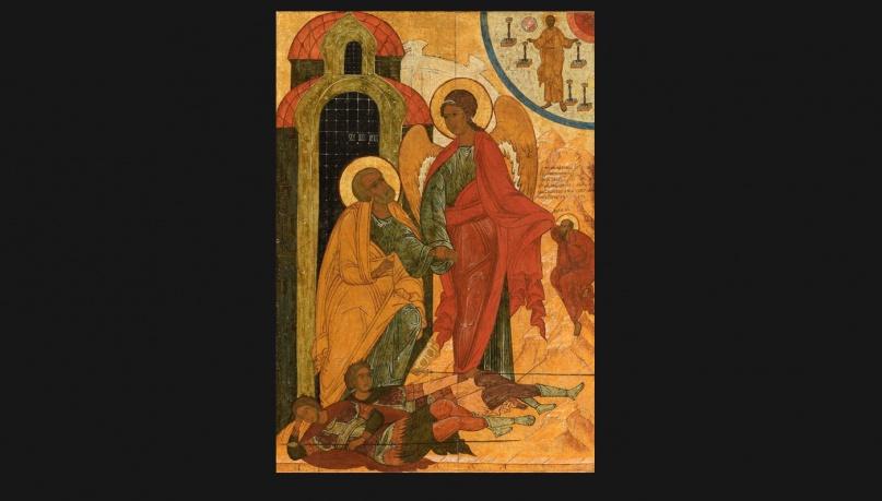 Изведение апостола Петра из темницы.