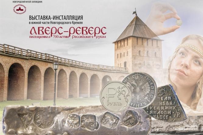 © Изображение с сайта novgorodmuseum.ru
