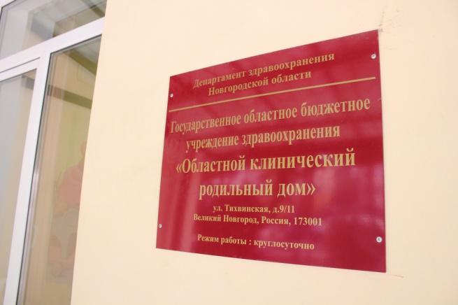 © Фото с сайта zdrav-novgorod.ru