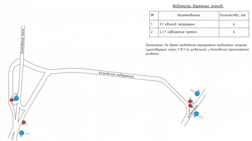 Схема организации дорожного движения. © adm.nov.ru