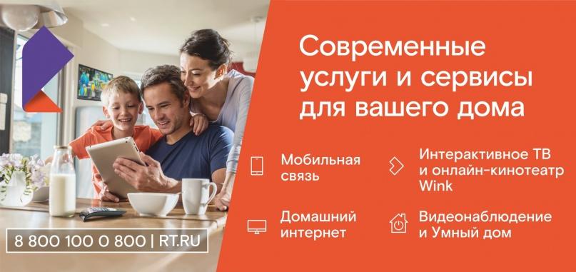 © ПАО «Ростелеком»
