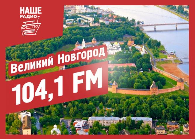 © Коллаж с официального сайта «НАШЕ Радио»