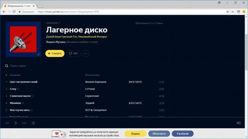 © Скриншот сайта «Яндекс.Музыка»