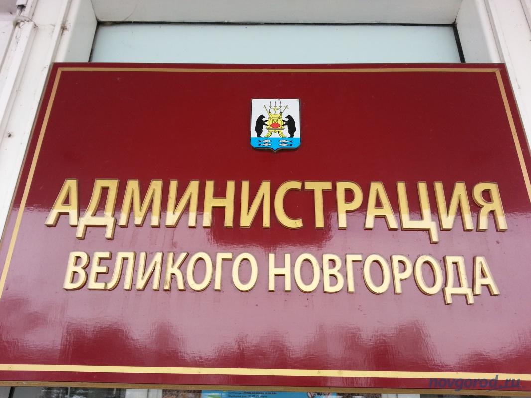 одном комитет по жилищным вопросам администрации великого новгорода все