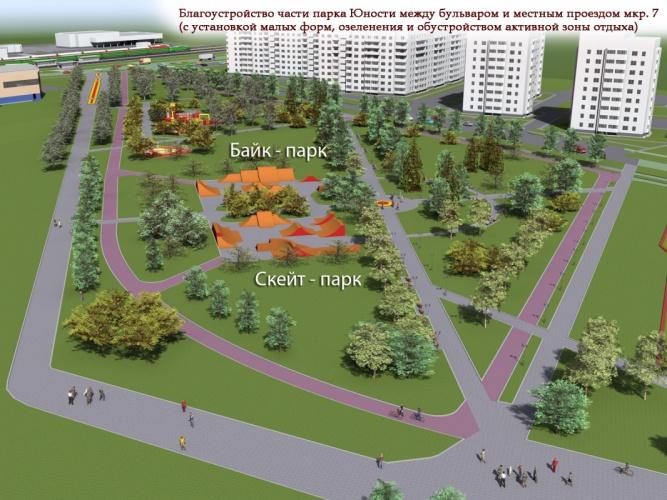 Проект парка Юности. © Администрация Великого Новгорода