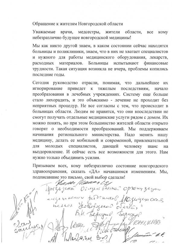 © Министерство здравоохранения Новгородской области