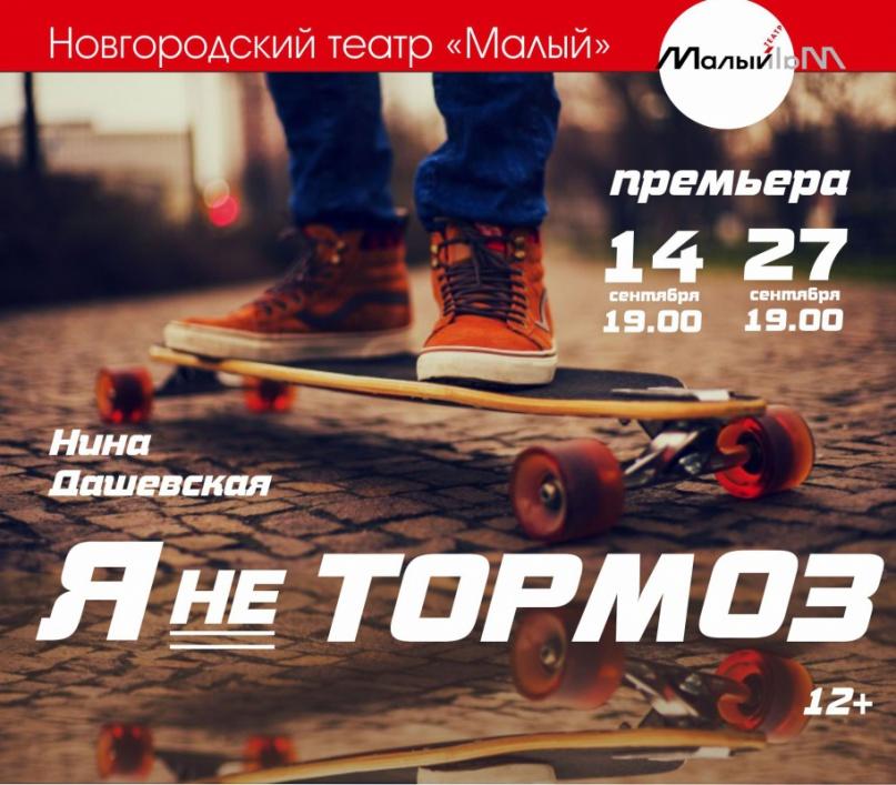 © Театр «Малый»