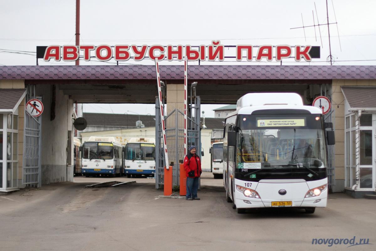 Новгородский «Автобусный парк» ведёт переговоры об аренде ...: https://news.novgorod.ru/news/152187/