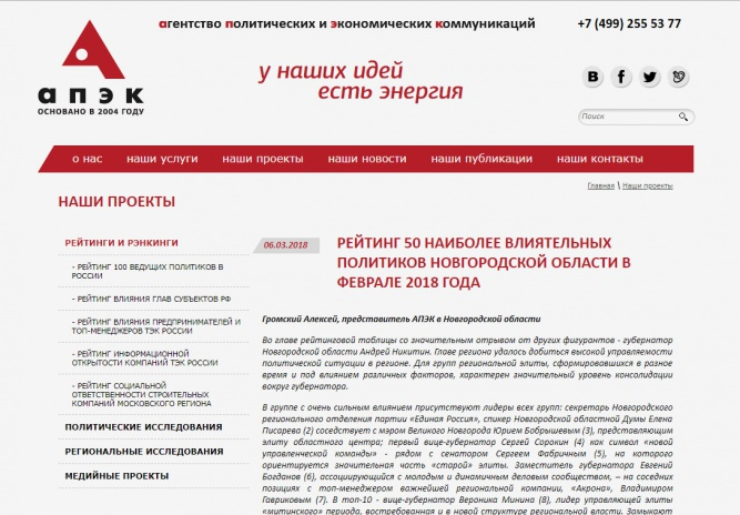 Скриншот сайта www.apecom.ru.