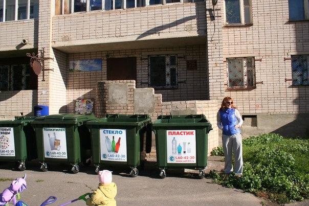 """Баки для раздельного сбора мусора. © Фото участников акции """"Раздельный сбор"""""""