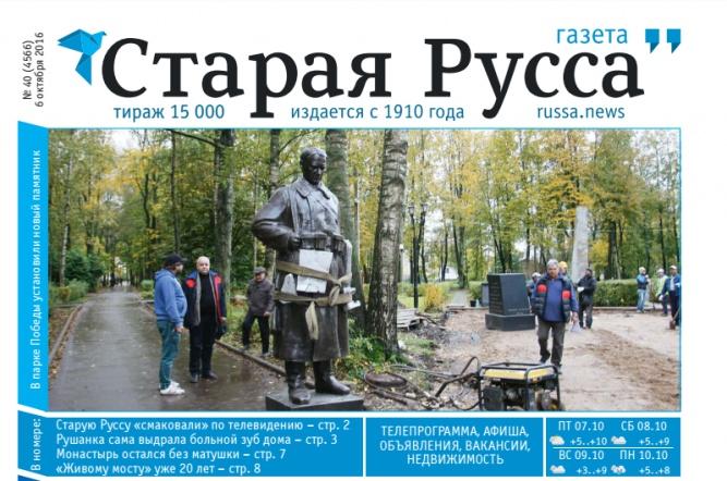 """© Скриншот газеты """"Старая Русса"""""""