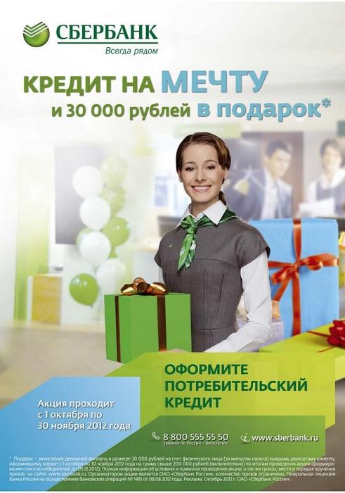 Девочки Джинсы сбербанк великий новгород официальный сайт ипотека лекарственных препаратов рецептурой