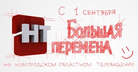 © Новости.Новгород.ру